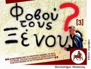 fovou_tous_xenous_F 33